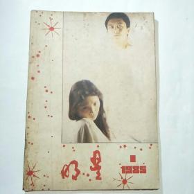 创刊号:明星(1985年总第一期)