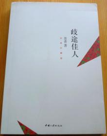 歧途佳人(张爱玲、胡兰成、王安忆等强力推荐苏青的自传体小说)