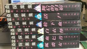 霍桑探案集(舞后的归宿 .活尸 .轮下血 .白衣怪 .血匕首 狐裘女)全六册