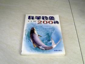 科学钓鱼200问 【32开 2005年一版一印】