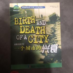 一个城市的兴衰:居住模式:[中英文对照]