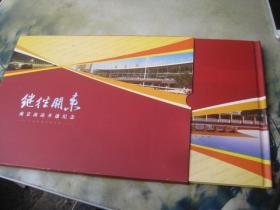 继往开来 南京南站开通纪念 邮票