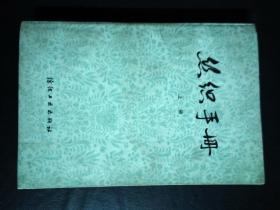 丝织手册 上册