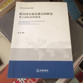 联合国全面反恐公约研究:基于国际法的视角