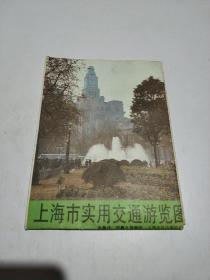 上海市实用交通游览图: 1988年出版