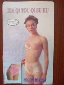 美女代言《霞燕芬》内衣外包装,单张