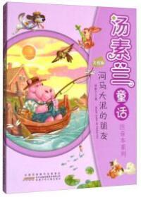 汤素兰童话注音本系列:河马大泥的朋友  (美绘注音版)