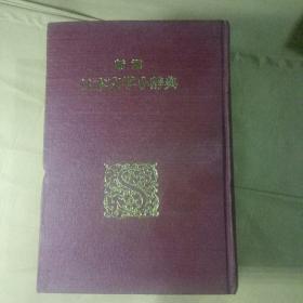 新潮日本文学小词典 大32开