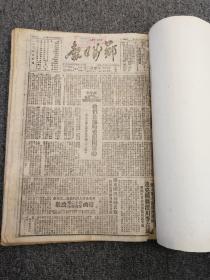 1949年8月《郑州日报》合订1月本,