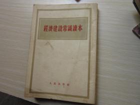 经济建设常识 读本