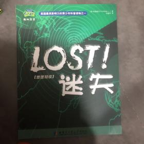 迷失:地理知识:[中英文对照]
