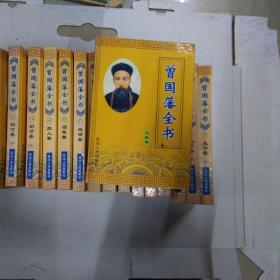 《曾国藩全书》全套二十本【缺第一本/生平卷(上)】  延边人民出版社