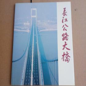 长江公路大桥 纪念邮票 极限片保真 箱十二