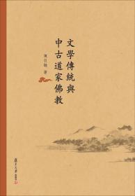 文学传统与中古道家佛教