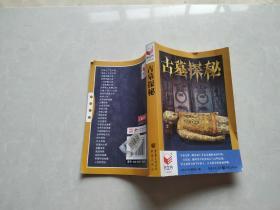 书立方系列品读经典  古墓探秘