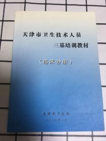天津市卫生技术人员三基培训教材(临床分册)