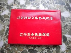 《辽河油田会战纪念笔记本》,64开软精装,辽宁1975.12出品,N445号,笔记本