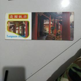 桃园饭店 明信片