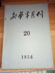 新华半月刊1956.20