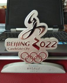 北京2022年冬奥会申办工作留念摆件