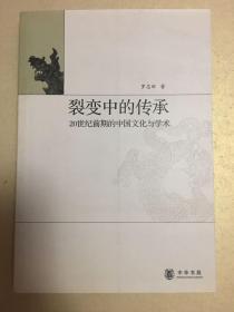 裂变中的传承:20世纪前期的中国文化与学术