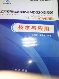 汇川特殊功能模块与MD320变频器技术与应用