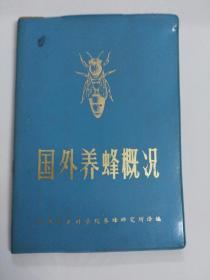 国外养蜂概况