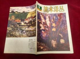 《美术译丛》1980创刊号