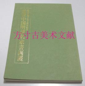 近世中国明清名家书画展  奎星会创立五十周年纪念  稀少