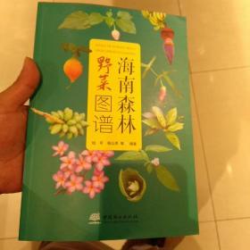 海南森林野菜图谱