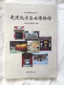 走进北京企业博物馆(企业文博研究丛书之二)【未开封 小16开 看图见描述】