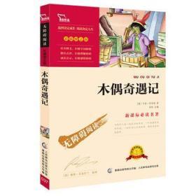 木偶奇遇记 正版 (意)科洛迪,童趣出版有限公司  9787115308382