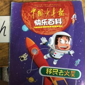 快乐百科2016.3