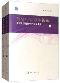 英华吐蕊 百年传承:南京大学英语学科论文集萃(套装上下册)