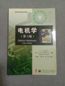电机学(第六叛)