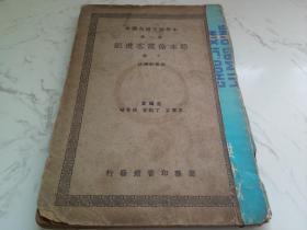 中学国文补充读本 第一集--节本徐霞客游记(下册)