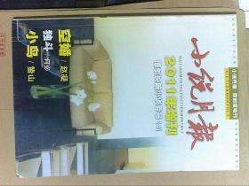 小说月报原创版增刊 2009年增刊 原创长篇小说专号(2)2011年增刊 原创长篇小说专号(4)2本合售