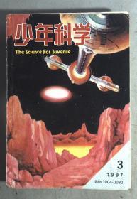 少年科学 1997.3