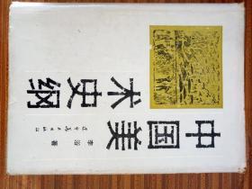 中国美术史纲,上卷