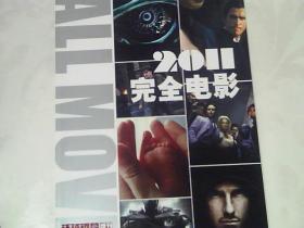 2011年完全电影 【环球银幕增刊】