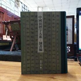 中国异体字大系(隶书编)