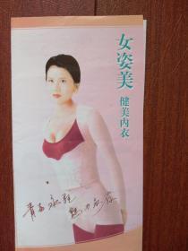 美女代言《女姿美》内衣外包装,单张