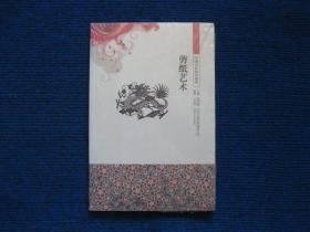 【中国文化知识读本】剪纸艺术(未开封)