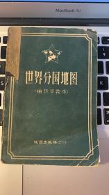 世界分国地图  (袖珍平装本)+世界地图册两册合售