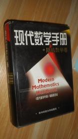 现代数学手册:随机数学卷 精装