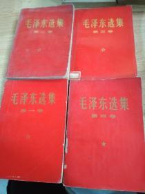 毛泽东选集(第一至四卷)红皮