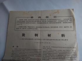 文革资料:《批判材料 —刘少奇向北京建筑工业学院新八一战斗团及全院革命师生员工的认罪书》【8开】