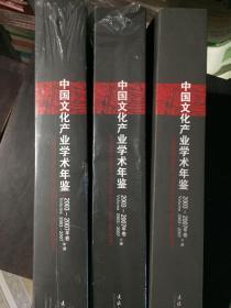 中国文化产业学术年鉴2003-2007年卷(上、中、下)中册是精装