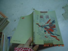 天桥文艺丛书: 《截流》 小说集【签名本】