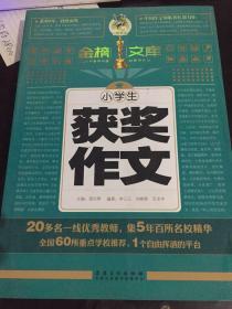 金榜文库小学生获奖作文 周汉琴 安徽美术出版社